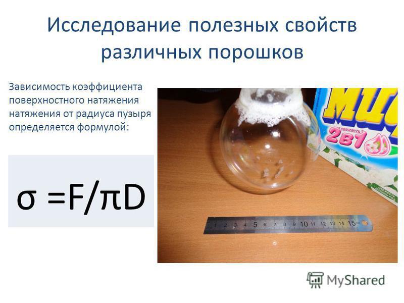 Зависимость коэффициента поверхностного натяжения натяжения от радиуса пузыря определяется формулой: σ =F/πD