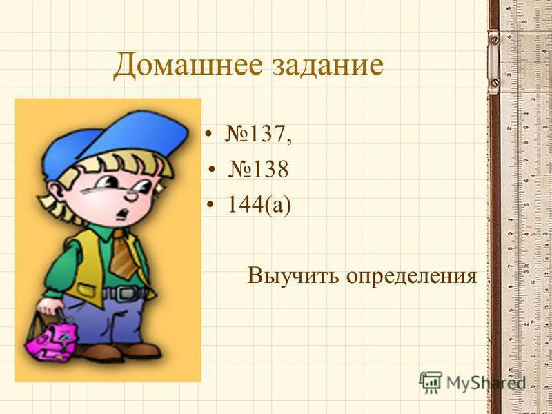 Домашнее задание 137, 138 144(а) Выучить определения