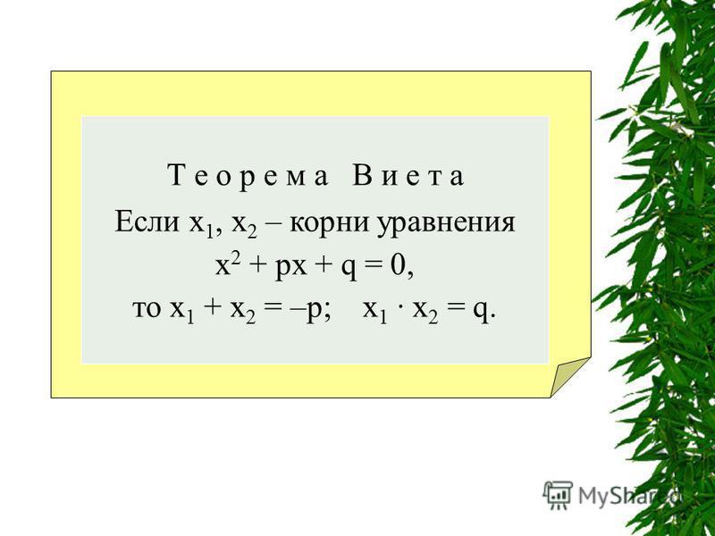 Если х 1, х 2 – корни уравнения x 2 + px + q = 0, то х 1 + х 2 = –р; х 1 · х 2 = q.