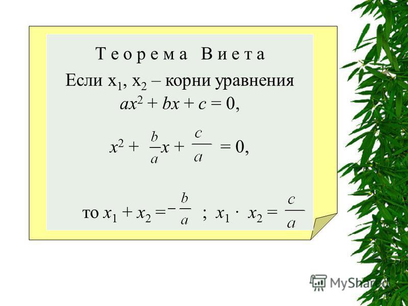 Т е о р е м а В и е т а Если х 1, х 2 – корни уравнения ax 2 + bx + c = 0, x 2 + x + = 0, то х 1 + х 2 = ; х 1 х 2 =