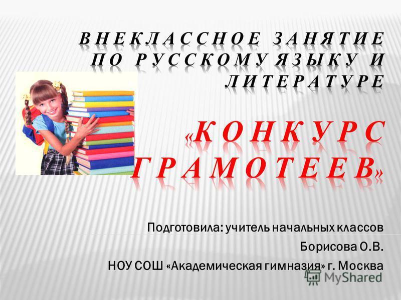 Подготовила: учитель начальных классов Борисова О.В. НОУ СОШ «Академическая гимназия» г. Москва