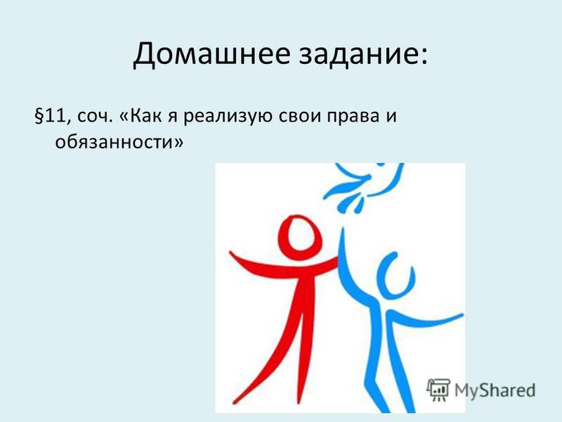 Домашнее задание: §11, соч. «Как я реализую свои права и обязанности»
