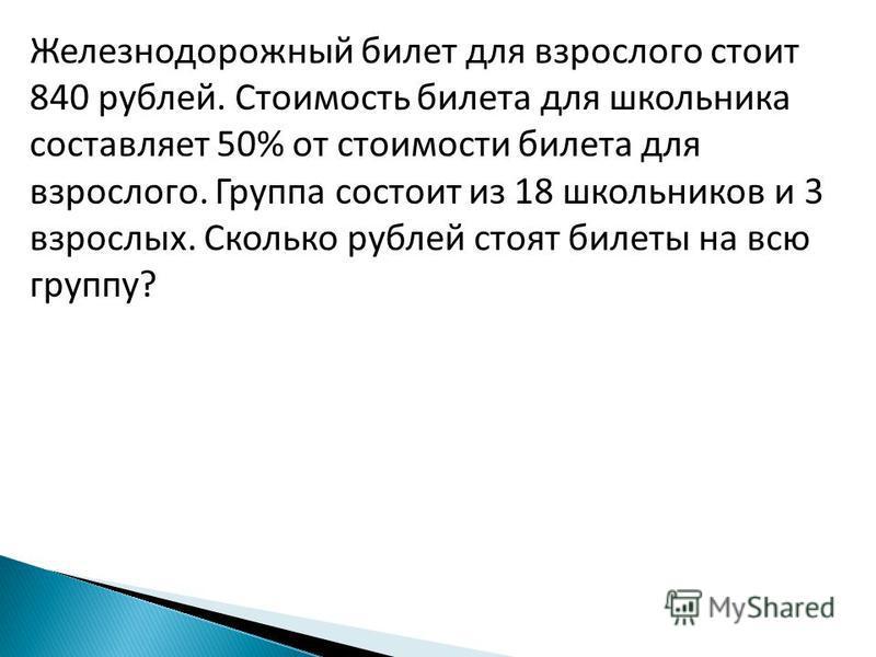 Железнодорожный билет для взрослого стоит 840 рублей. Стоимость билета для школьника составляет 50% от стоимости билета для взрослого. Группа состоит из 18 школьников и 3 взрослых. Сколько рублей стоят билеты на всю группу?