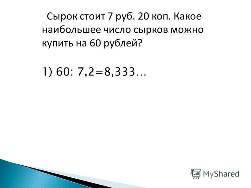 флакон шампуня стоит 170 рублей какое наибольшее число флаконов 1100