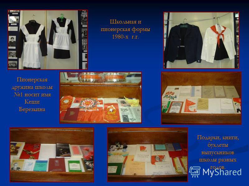 Школьная и пионерская формы 1980-х г.г. Пионерская дружина школы 1 носит имя Кеши Березкина Подарки, книги, буклеты выпускников школы разных годов.