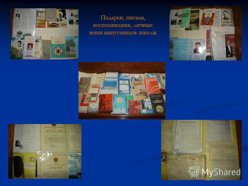Подарки, письма, воспоминания, личные вещи выпускников школы
