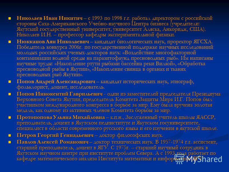 Николаев Иван Никитич – с 1993 по 1998 г.г. работал директором с российской стороны Саха-Американского Учебно-научного Центра бизнеса (учредители: Якутский государственный университет, университет Аляска, Анкоридж, США). Николаев И.Н. – профессор каф