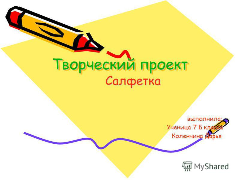 Творческий проект Творческий проект Салфетка выполнила: Ученица 7 Б класса Коленчина Дарья