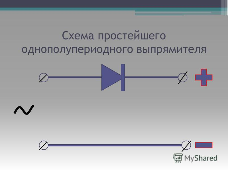 Схема простейшего однополупериодного выпрямителя