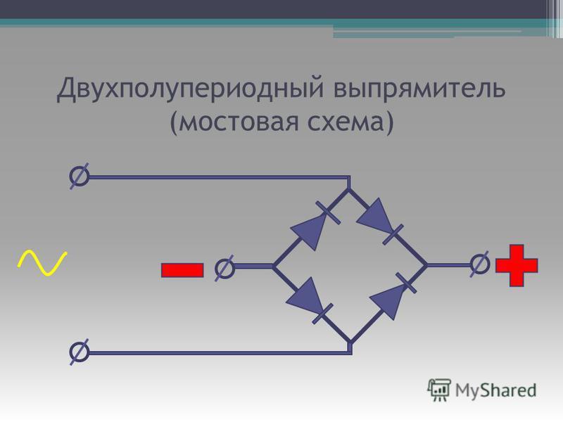 Двухполупериодный выпрямитель (мостовая схема)