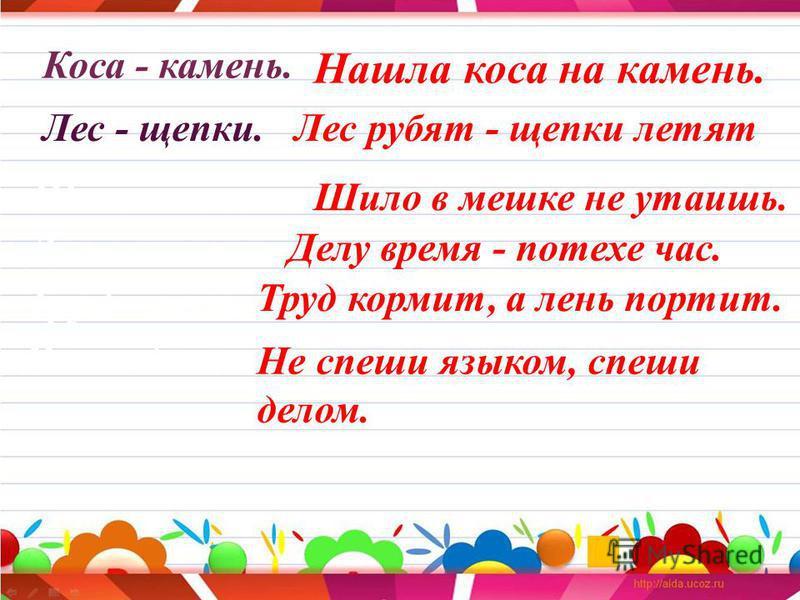 Шестой конкурс: «Составь пословицу »