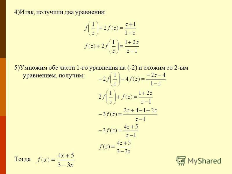 4)Итак, получили два уравнения: 5)Умножим обе части 1-го уравнения на (-2) и сложим со 2-ым уравнением, получим: Тогда