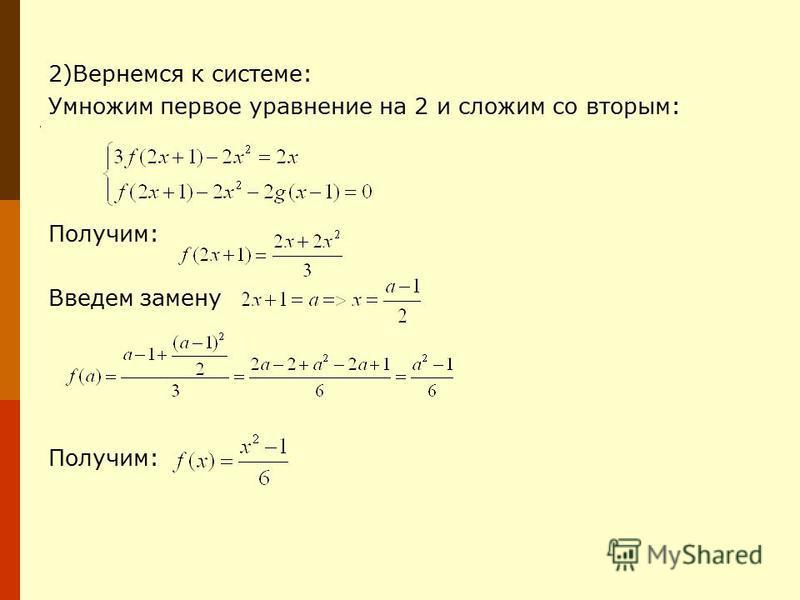 2)Вернемся к системе: Умножим первое уравнение на 2 и сложим со вторым: Получим: Введем замену Получим: