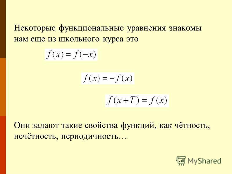 Некоторые функциональные уравнения знакомы нам еще из школьного курса это Они задают такие свойства функций, как чётность, нечётность, периодичность…