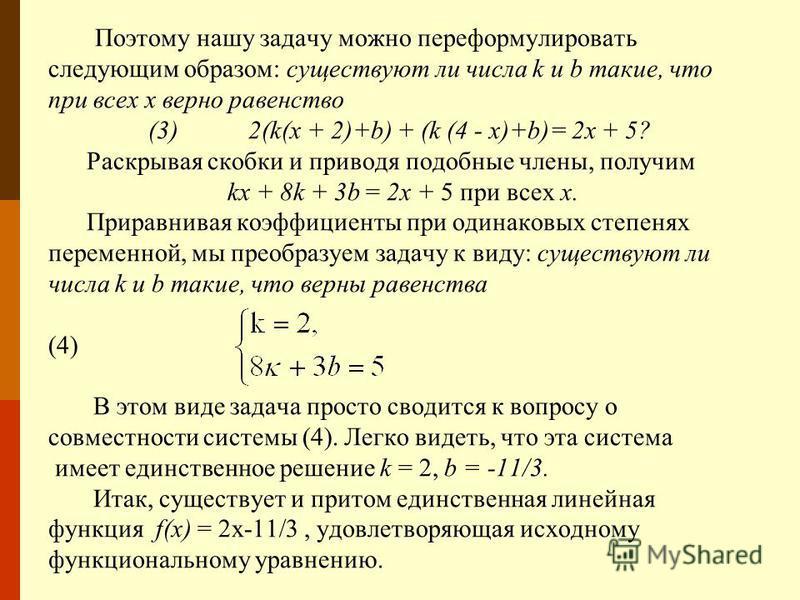 Поэтому нашу задачу можно переформулировать следующим образом: существуют ли числа k и b такие, что при всех х верно равенство (3) 2(k(x + 2)+b) + (k (4 - х)+b)= 2 х + 5? Раскрывая скобки и приводя подобные члены, получим kx + 8k + 3b = 2 х + 5 при в