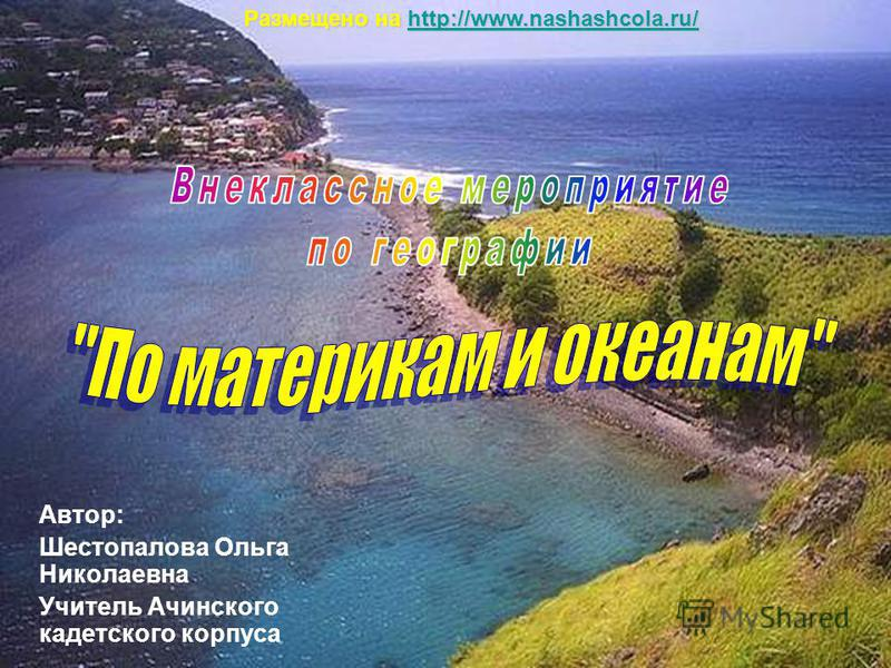 Автор: Шестопалова Ольга Николаевна Учитель Ачинского кадетского корпуса Размещено на http://www.nashashcola.ru/ http://www.nashashcola.ru/