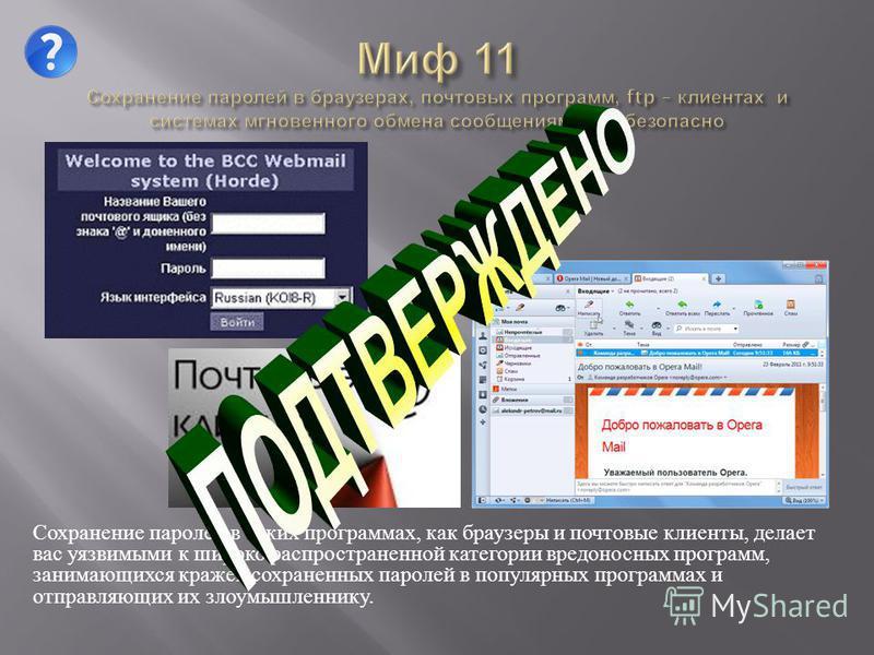 Сохранение паролей в таких программах, как браузеры и почтовые клиенты, делает вас уязвимыми к широко распространенной категории вредоносных программ, занимающихся кражей сохраненных паролей в популярных программах и отправляющих их злоумышленнику.