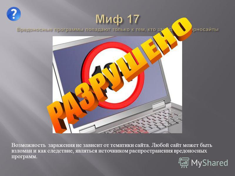 Возможность заражения не зависит от тематики сайта. Любой сайт может быть взломан и как следствие, являться источником распространения вредоносных программ.