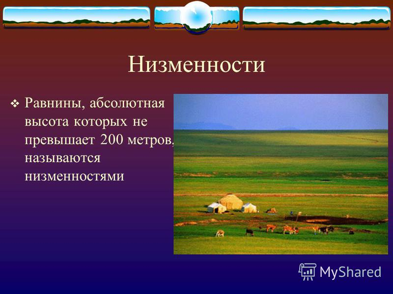 Низменности Равнины, абсолютная высота которых не превышает 200 метров, называются низменностями