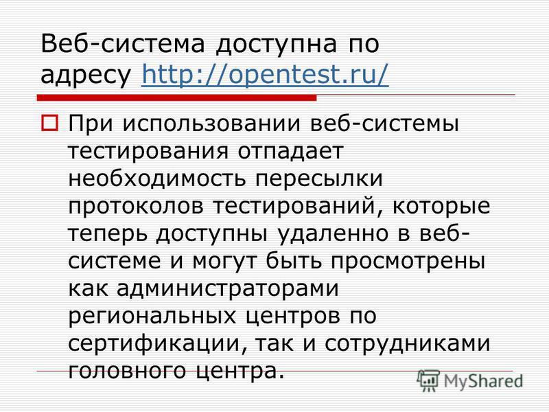 Веб-система доступна по адресу http://opentest.ru/http://opentest.ru/ При использовании веб-системы тестирования отпадает необходимость пересылки протоколов тестирований, которые теперь доступны удаленно в веб- системе и могут быть просмотрены как ад