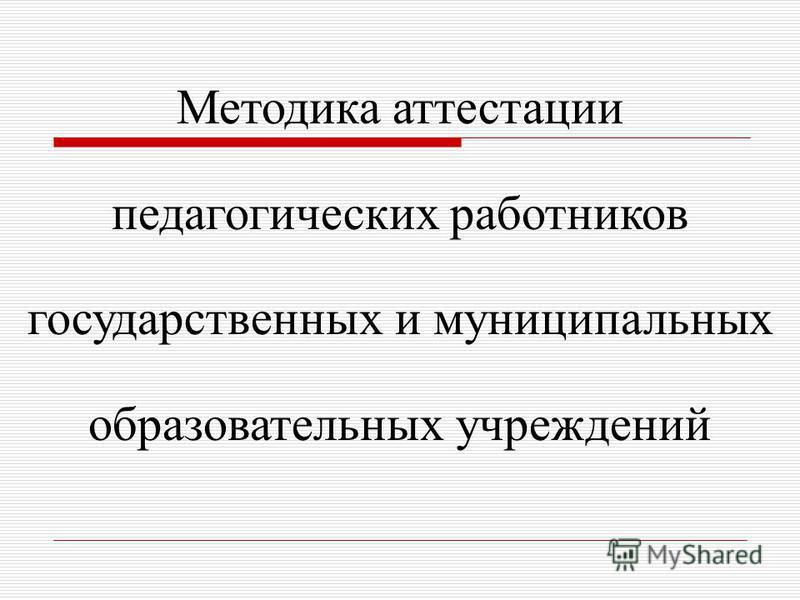 Методика аттестации педагогических работников государственных и муниципальных образовательных учреждений