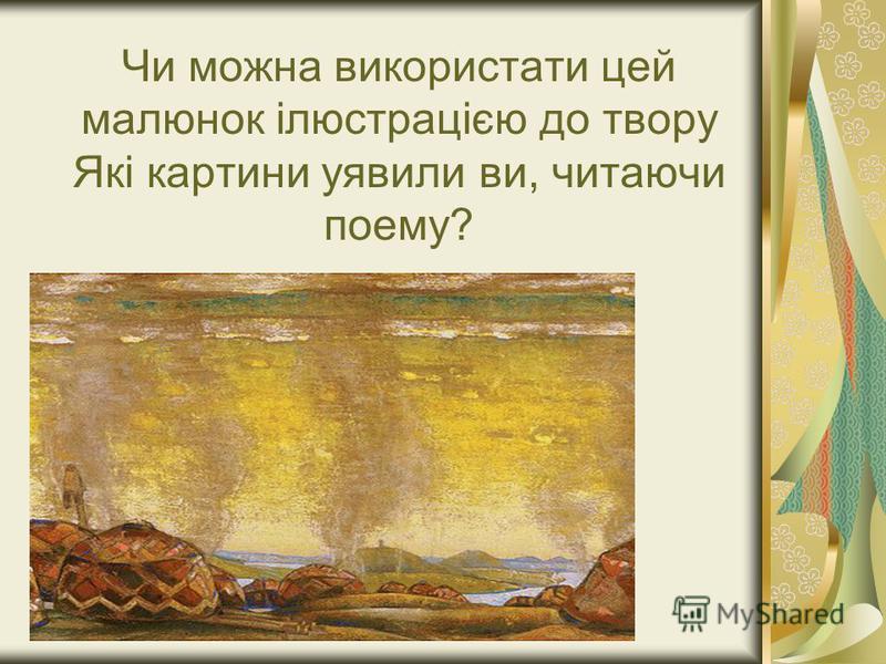 Чи можна використати цей малюнок ілюстрацією до твору Які картини уявили ви, читаючи поему?