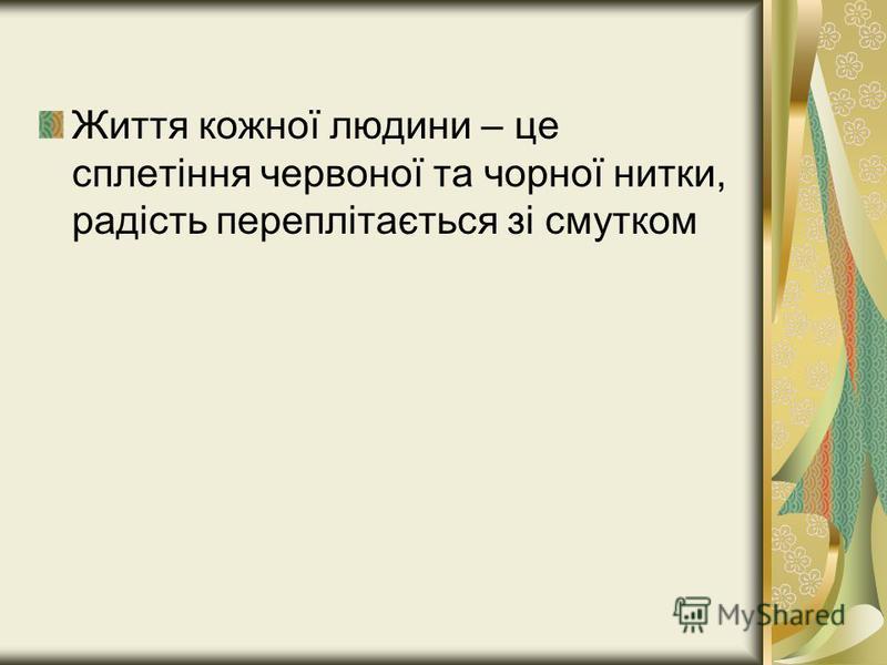 Життя кожної людини – це сплетіння червоної та чорної нитки, радість переплітається зі смутком