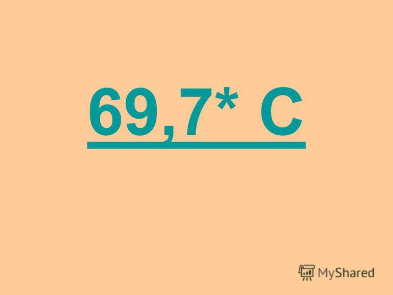 69,7* С