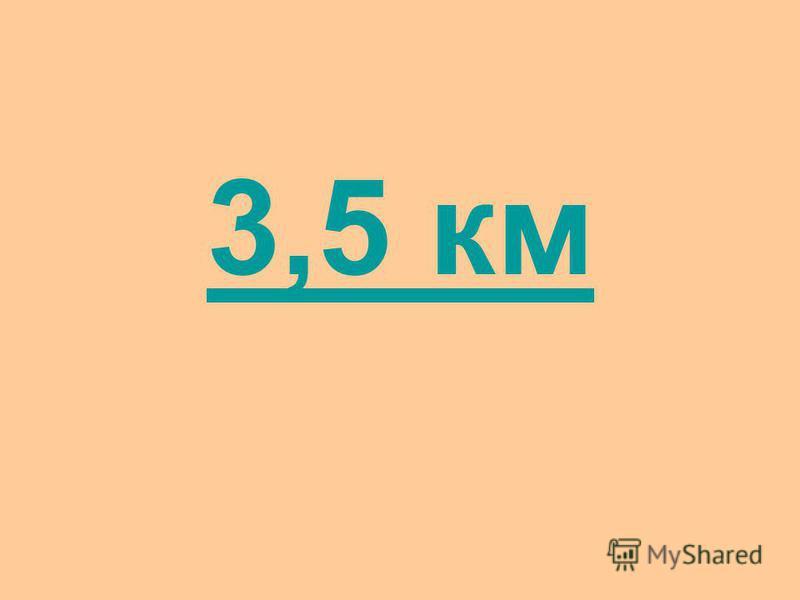 3,5 км