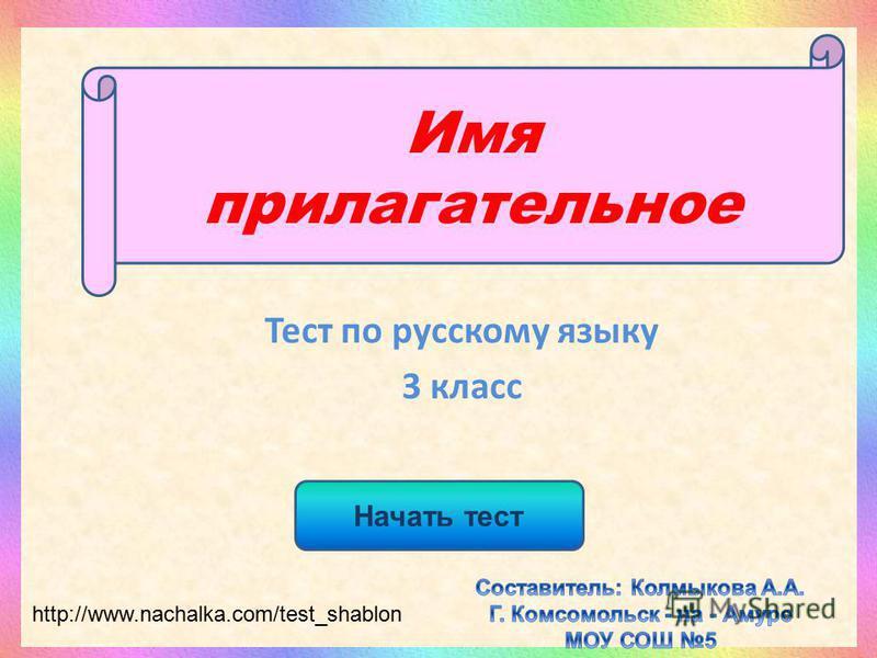 Имя прилагательное Начать тест Тест по русскому языку 3 класс http://www.nachalka.com/test_shablon