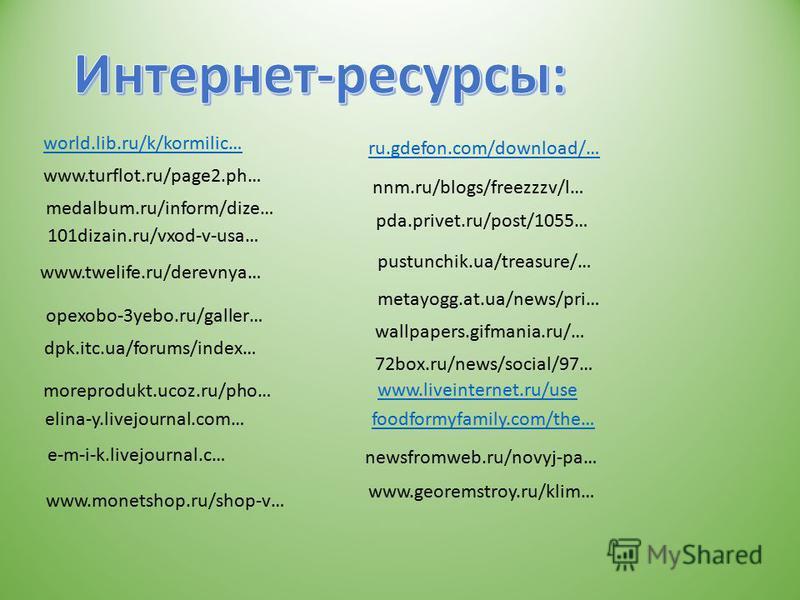 www.liveinternet.ru/use foodformyfamily.com/the… www.georemstroy.ru/klim… world.lib.ru/k/kormilic… www.turflot.ru/page2.ph… ru.gdefon.com/download/… medalbum.ru/inform/dize… 101dizain.ru/vxod-v-usa… www.twelife.ru/derevnya… opexobo-3yebo.ru/galler… d