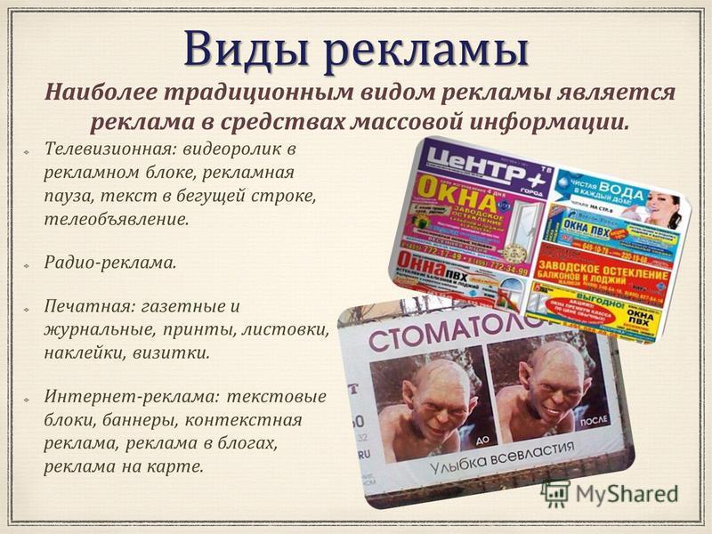 Контекстная реклама в интернет маркетинге реферат