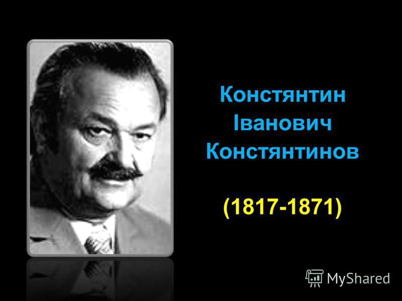 Констянтин Іванович Констянтинов (1817-1871)