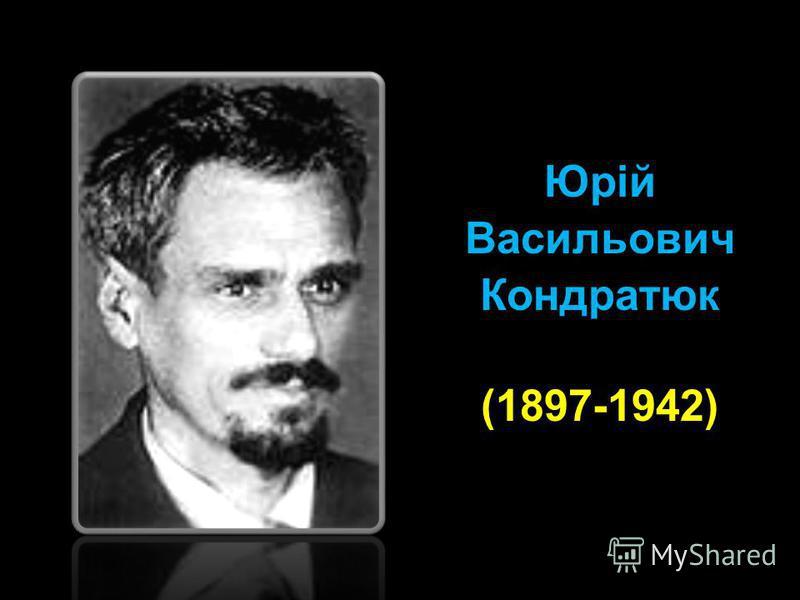 Юрій Васильович Кондратюк (1897-1942)