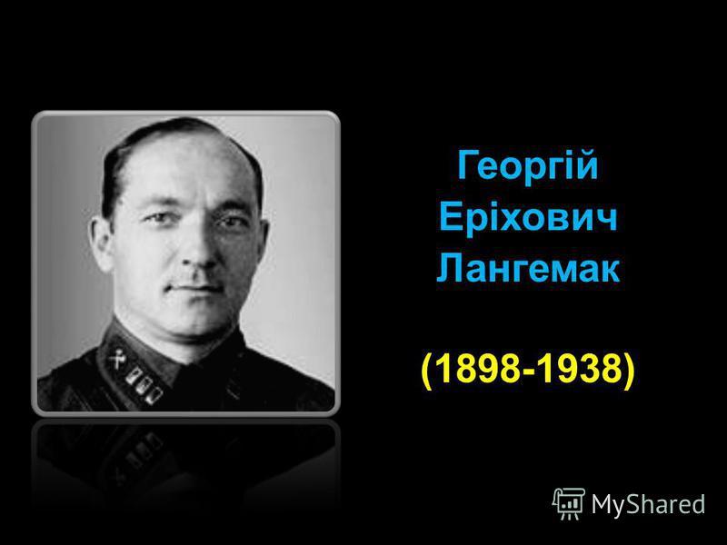 Георгій Еріхович Лангемак (1898-1938)