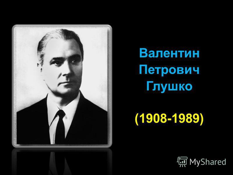 Валентин Петрович Глушко (1908-1989)