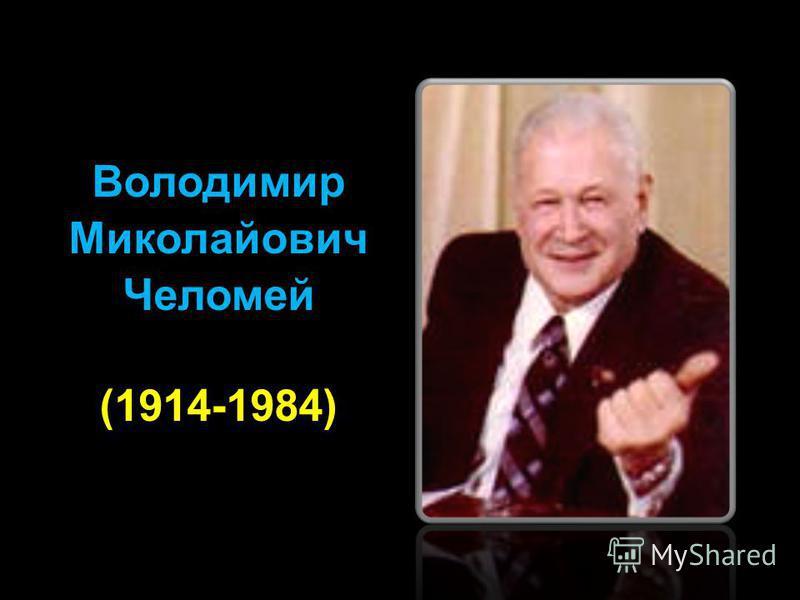 Володимир Миколайович Челомей (1914-1984)