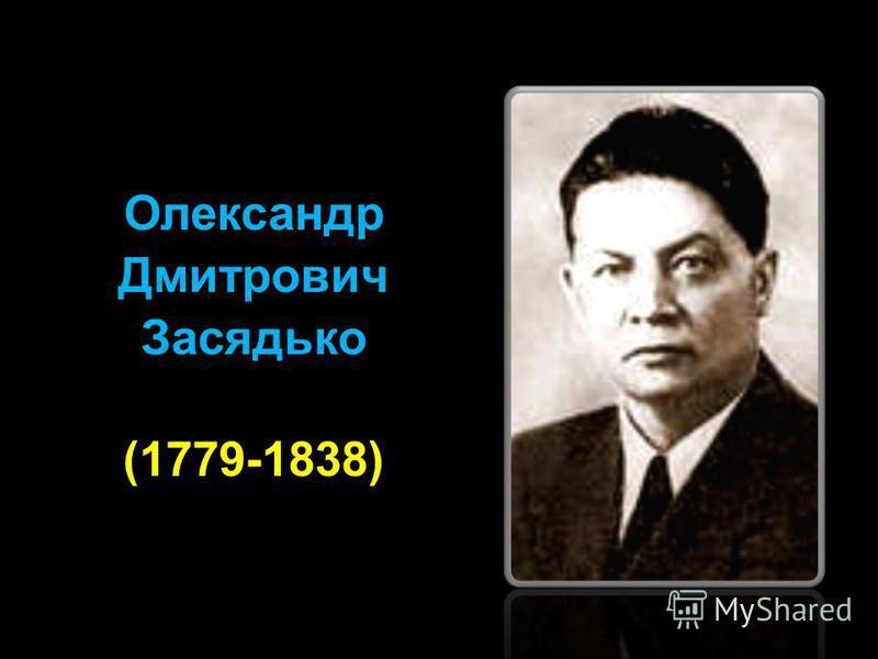 Олександр Дмитрович Засядько (1779-1838)