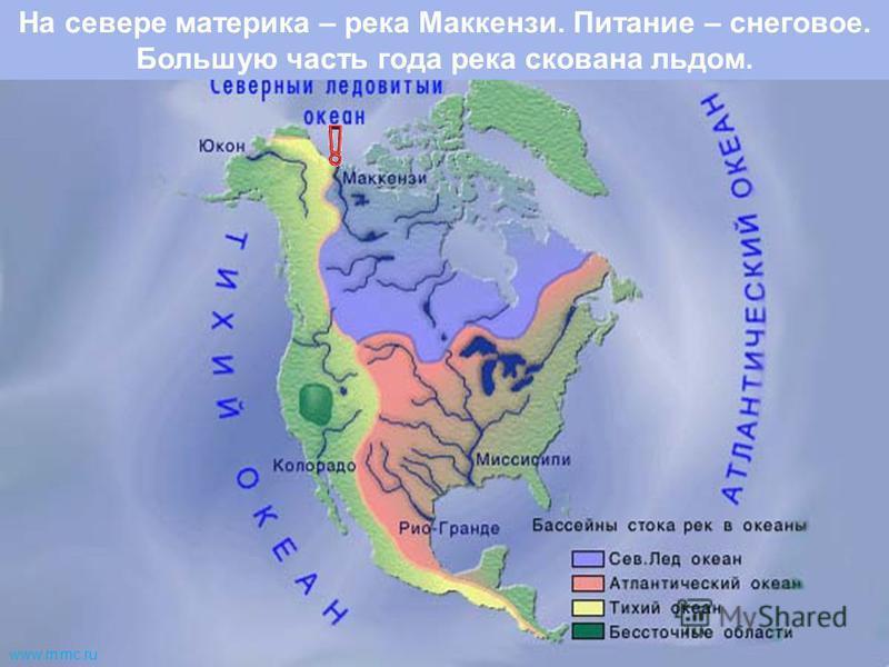 На севере материка – река Маккензи. Питание – снеговое. Большую часть года река скована льдом. www.m mc.ru