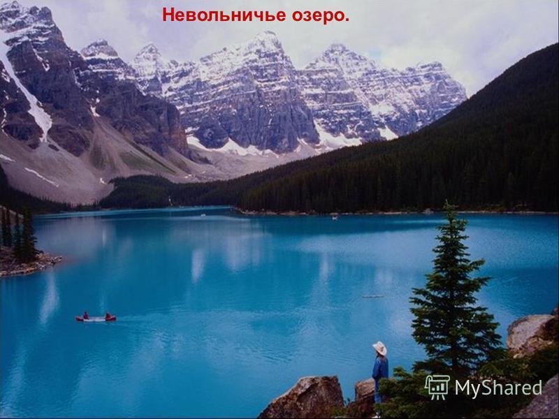 Невольничье озеро.