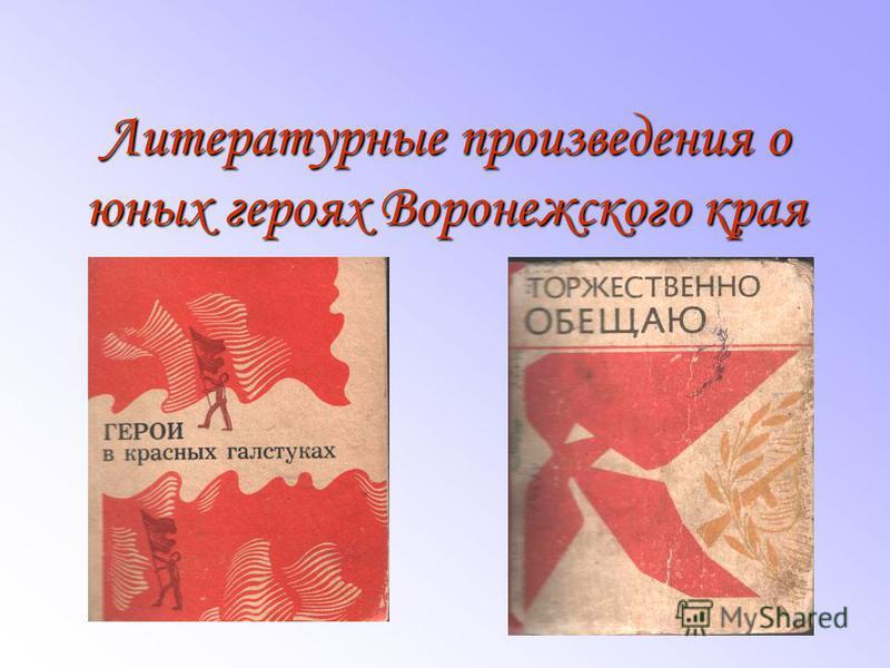 Литературные произведения о юных героях Воронежского края