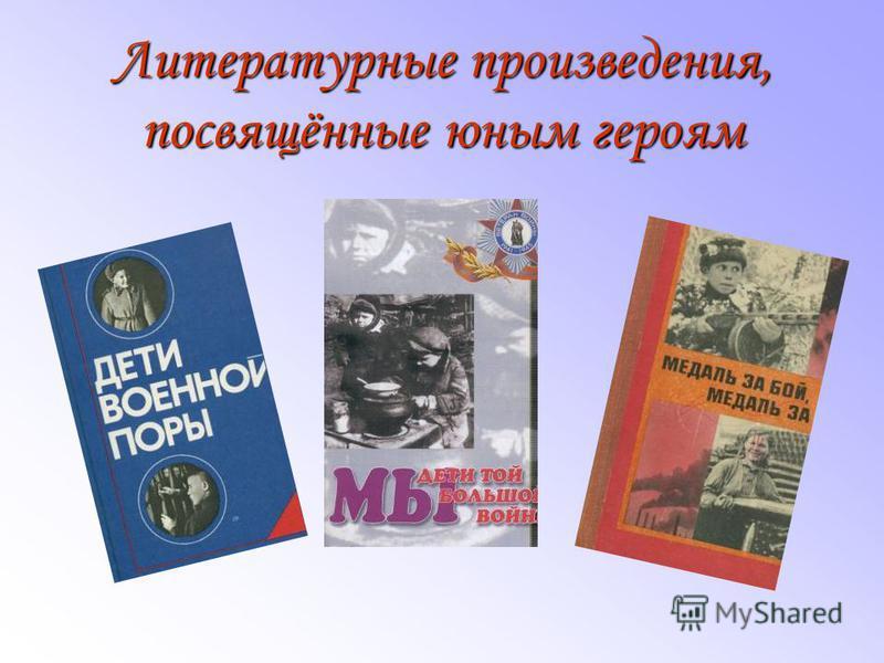 Литературные произведения, посвящённые юным героям