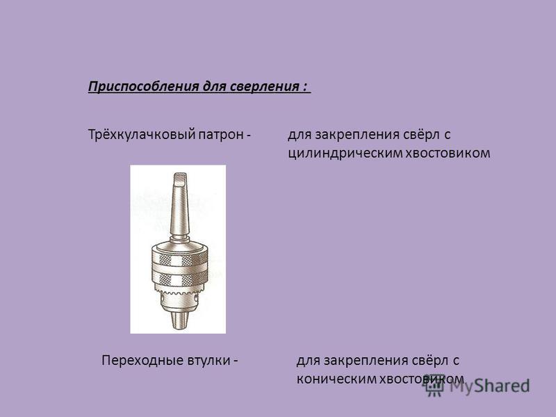 Переходные втулки - Приспособления для сверления : Трёхкулачковый патрон - для закрепления свёрл с цилиндрическим хвостовиком для закрепления свёрл с коническим хвостовиком