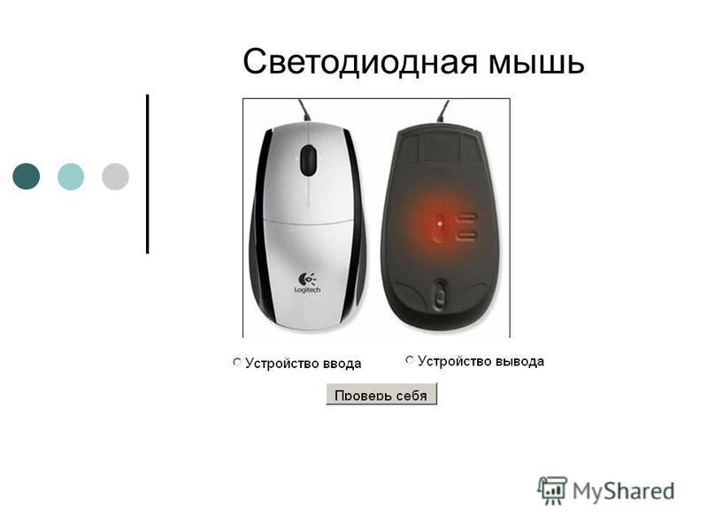 Светодиодная мышь