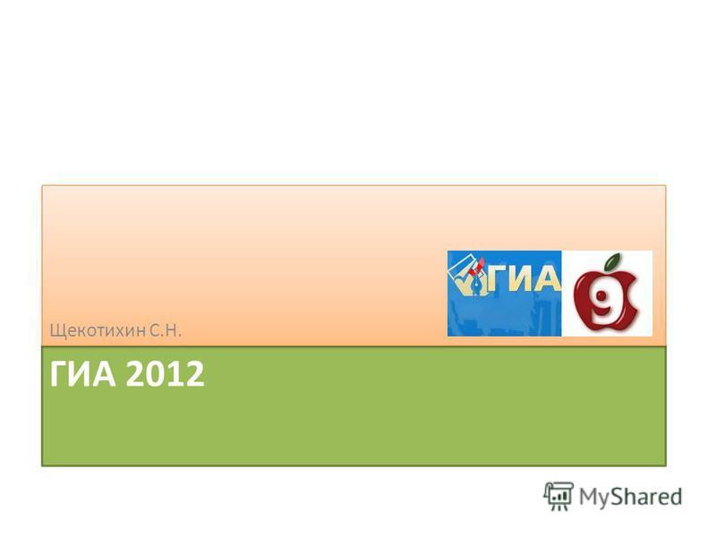 ГИА 2012 Щекотихин С.Н.