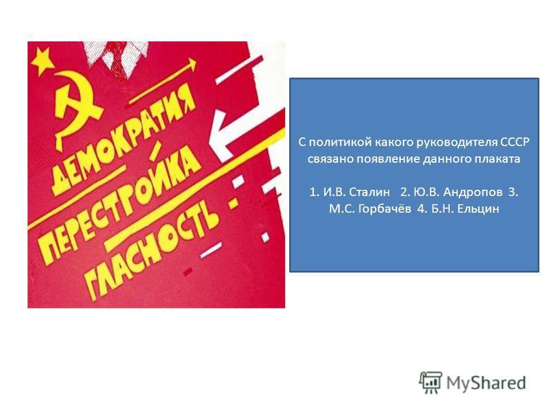 С политикой какого руководителя СССР связано появление данного плаката 1. И.В. Сталин 2. Ю.В. Андропов 3. М.С. Горбачёв 4. Б.Н. Ельцин