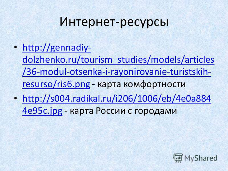 Интернет-ресурсы http://gennadiy- dolzhenko.ru/tourism_studies/models/articles /36-modul-otsenka-i-rayonirovanie-turistskih- resurso/ris6. png - карта комфортности http://gennadiy- dolzhenko.ru/tourism_studies/models/articles /36-modul-otsenka-i-rayo