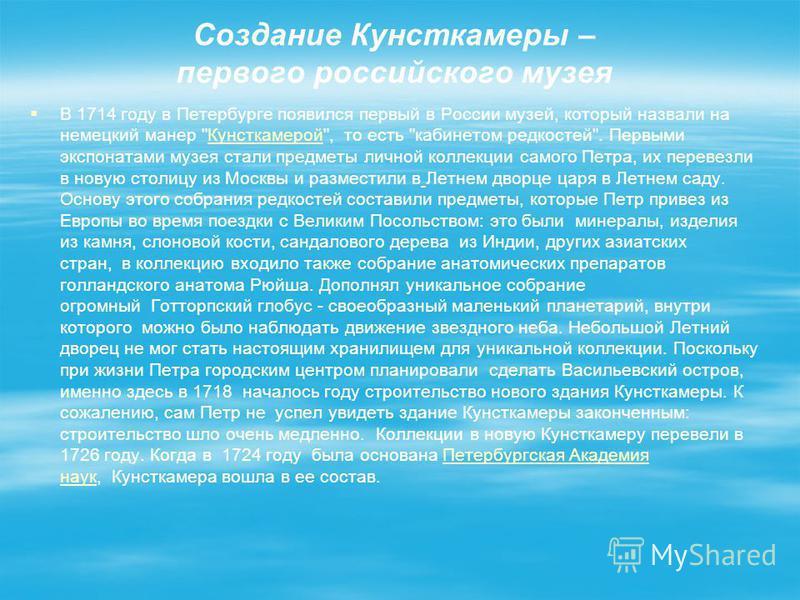 Создание Кунсткамеры – первого российского музея В 1714 году в Петербурге появился первый в России музей, который назвали на немецкий манер