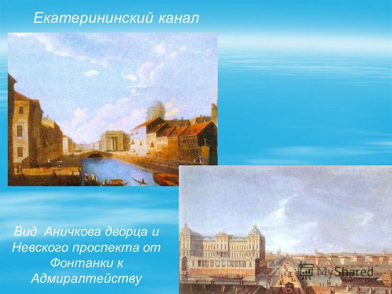 Екатерининский канал Вид Аничкова дворца и Невского проспекта от Фонтанки к Адмиралтейству
