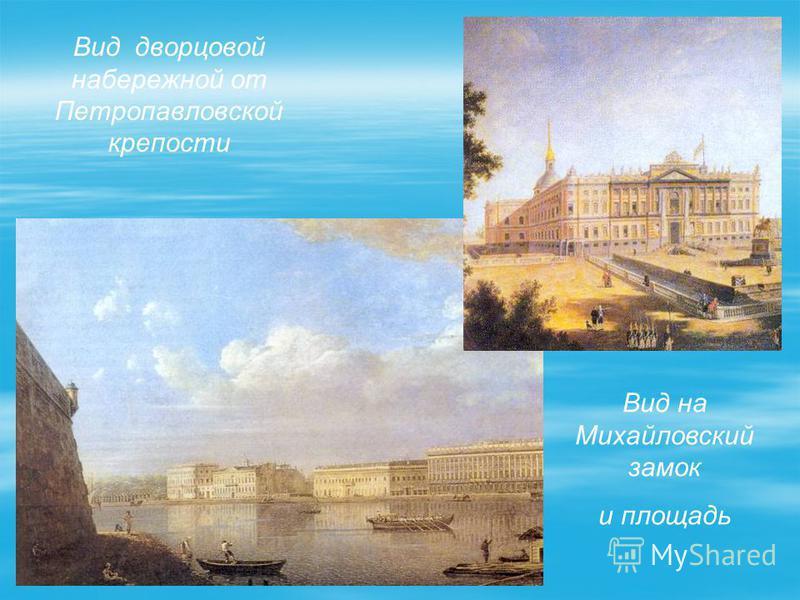 Вид дворцовой набережной от Петропавловской крепости Вид на Михайловский замок и площадь